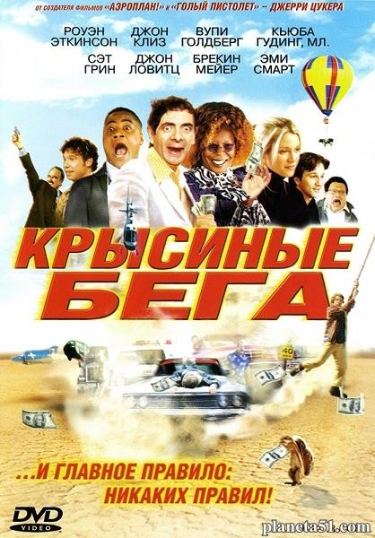Крысиные бега / Rat Race (2001/WEB-DL/DVDRip)