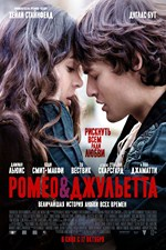 Ромео и Джульетта / Romeo and Juliet (2013/BDRemux/BDRip/HDRip)