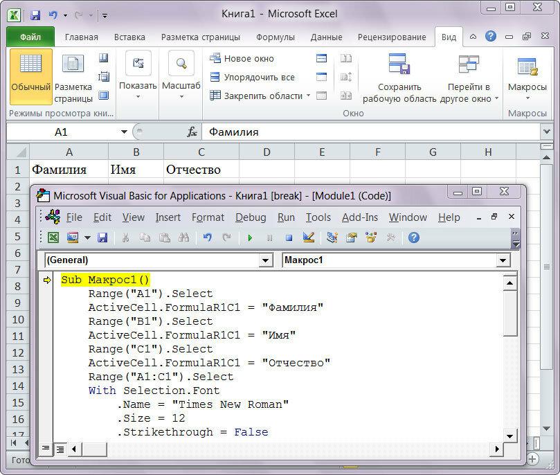 Как настроить передачу данных из Access в Excel