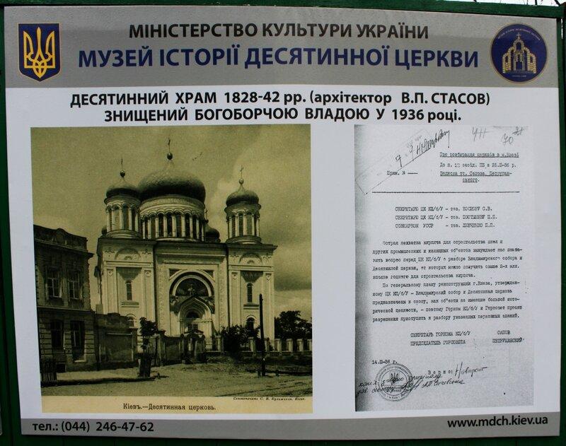 Десятинный храм 1828-42 гг