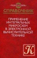 Техническая литература. Отечественные и зарубежные ЭВМ. Разное... - Страница 12 0_c08cc_2020b15c_M