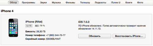iTunes 11.1.3 Mavericks