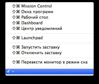Настройка активных углов mac