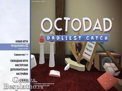 Octodad: Dadliest Catch (рус)