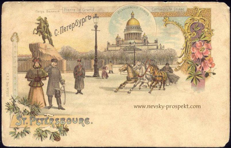 Старинные открытки петербурга, начало