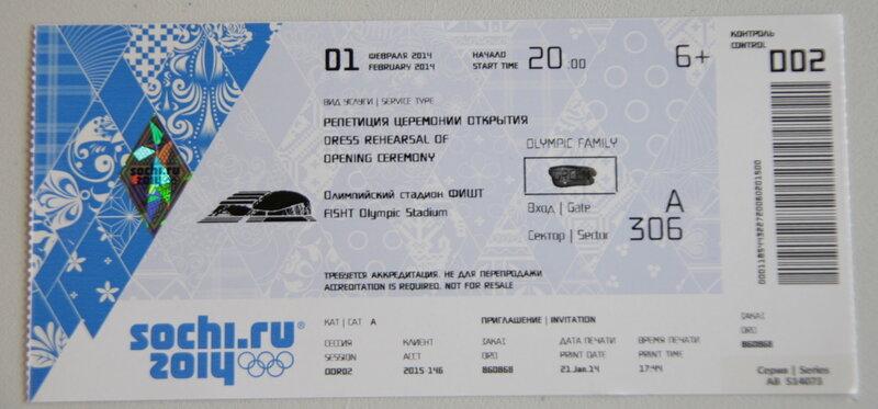 Билет на репетицию церемонии