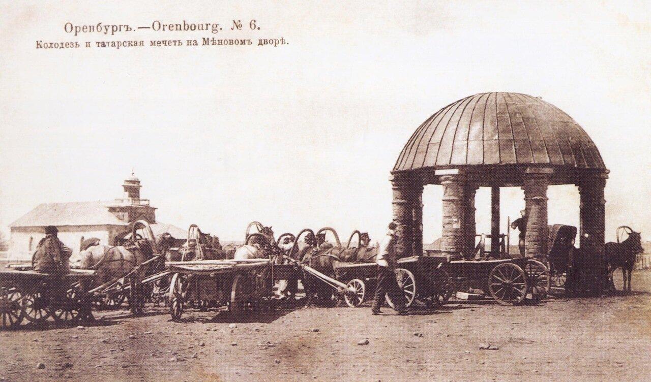 Меновой двор. Колодец и татарская мечеть