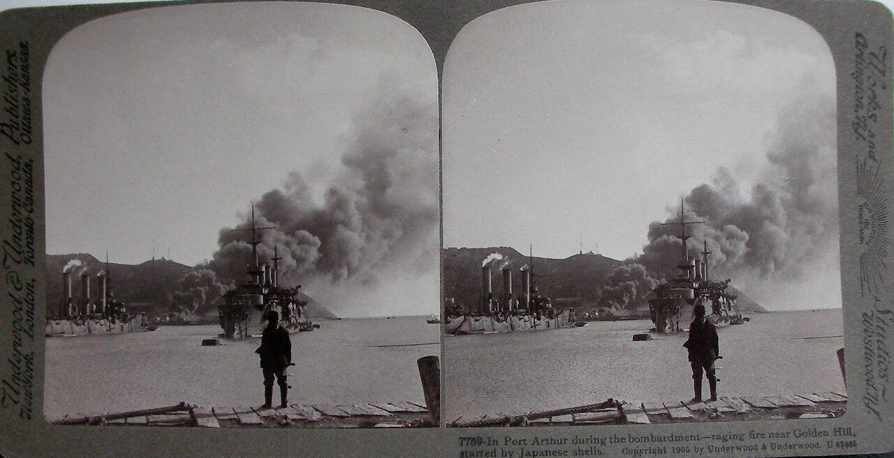 Русско-Японская война. Порт-Артур после бомбардировок