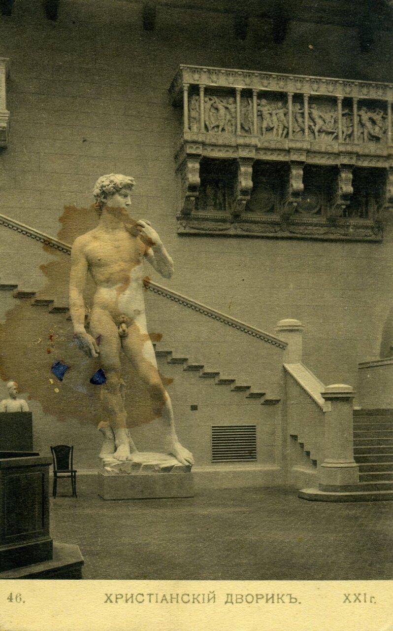 Музей Изящных искусств им Александра III. Христианский дворик