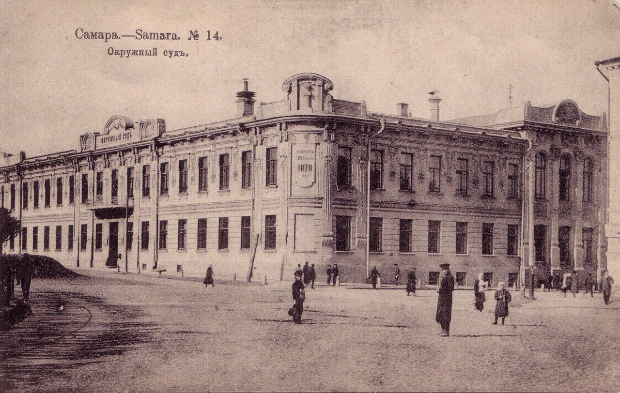 Окружной суд