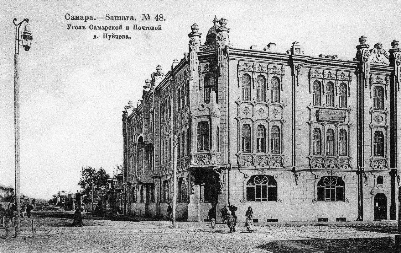 Угол Самарской и Почтовой улиц. Дом Нуйчева