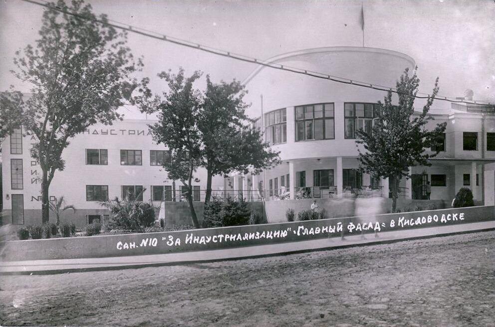 Санаторий № 10 «За индустриализацию»