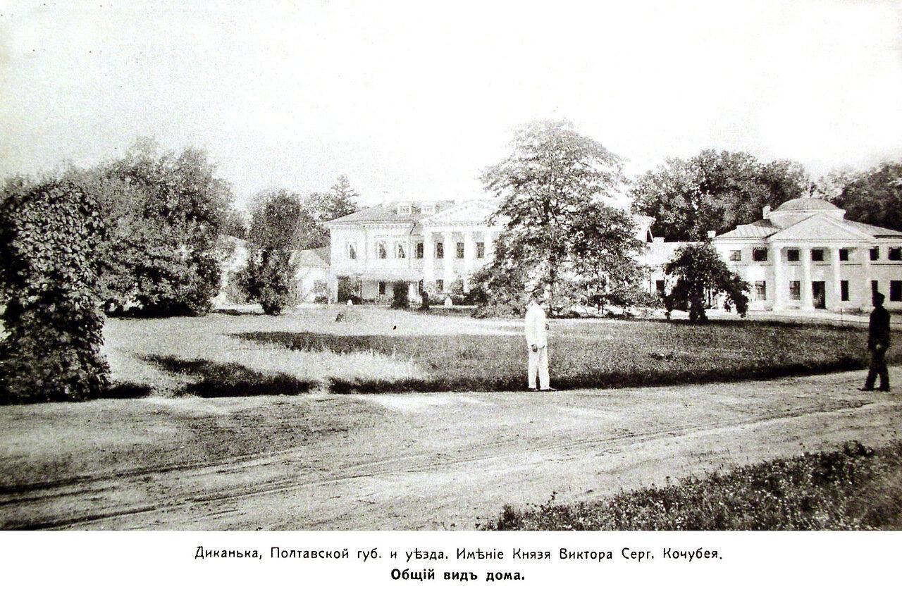Имение князя Кочубея. Общий вид дома