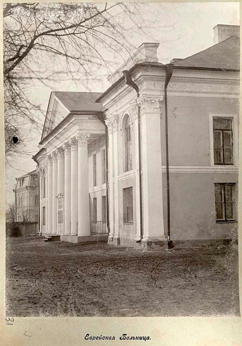 Еврейская больница