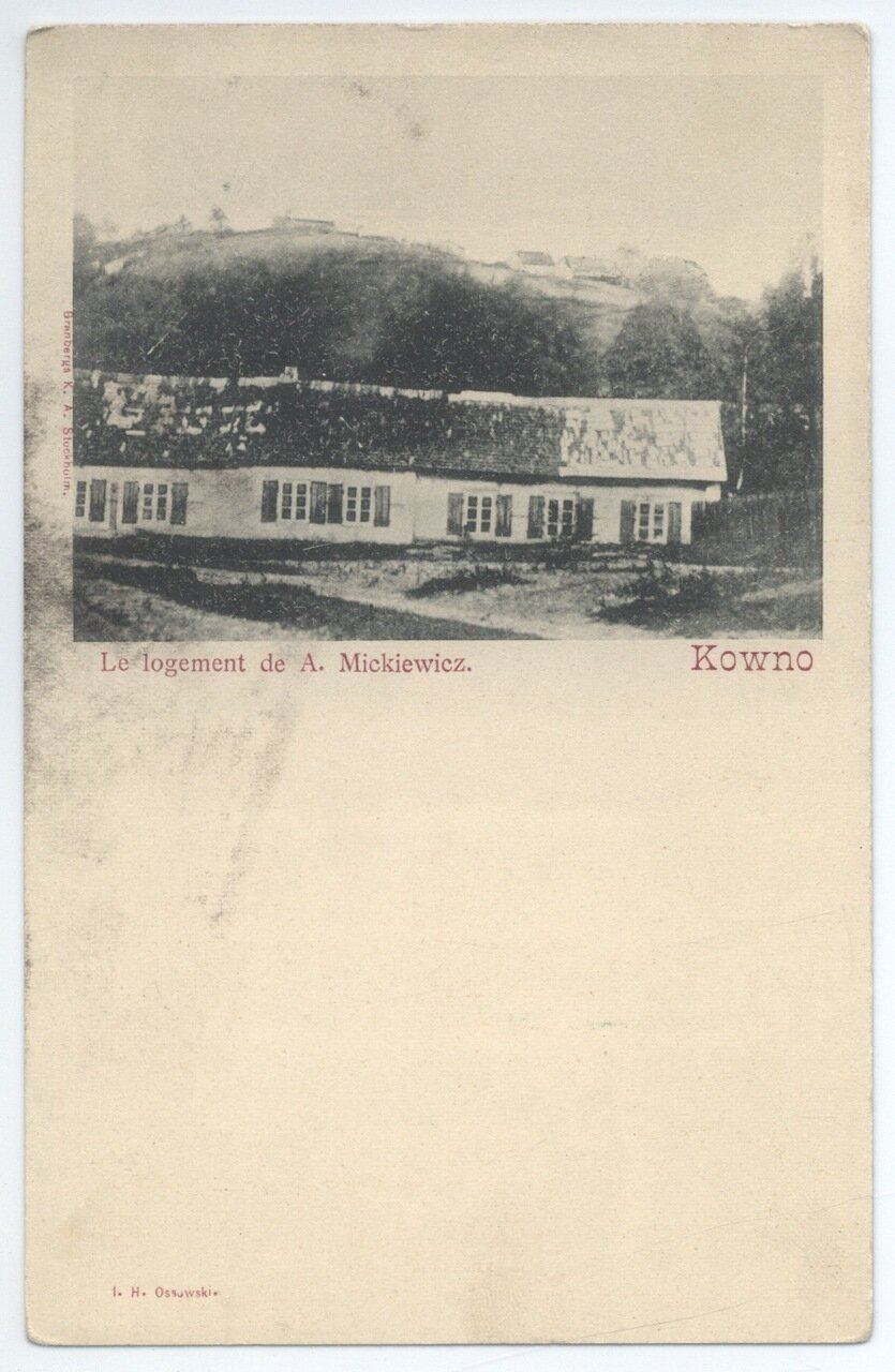Дом Мицкевича