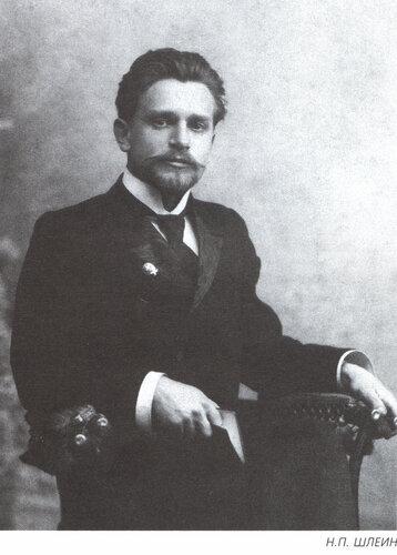 <p>Николай Павлович Шлеин (1873–1952) Фото. Кон. XIX – нач. XX вв.</p>