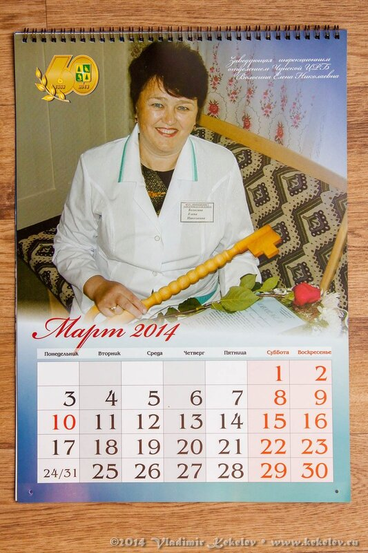 1301_6477. Календарь в честь 60-летия Чунского района