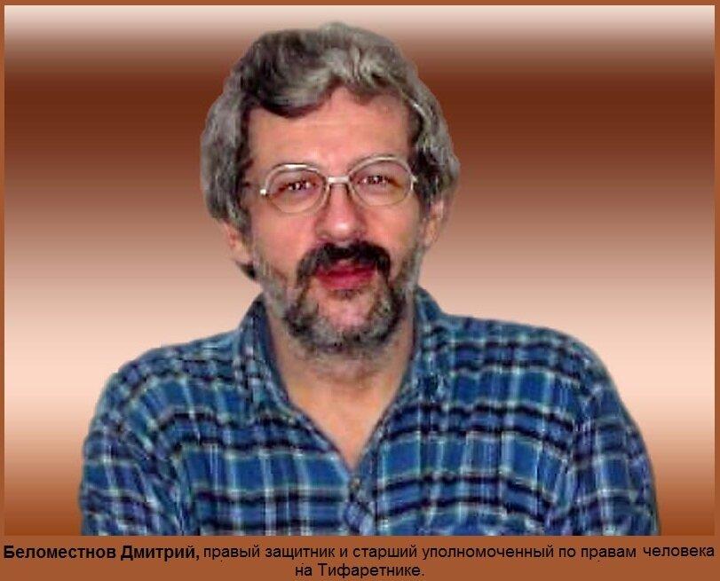 Беломестнов Дмитрий, правый защитник и старший уполномоченный по правам человека на Тифаретнике.