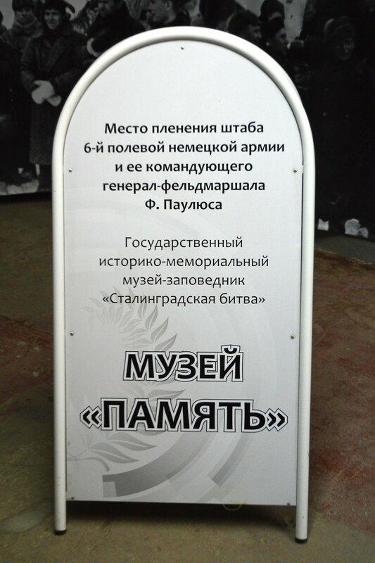 """Музей """"Память"""""""