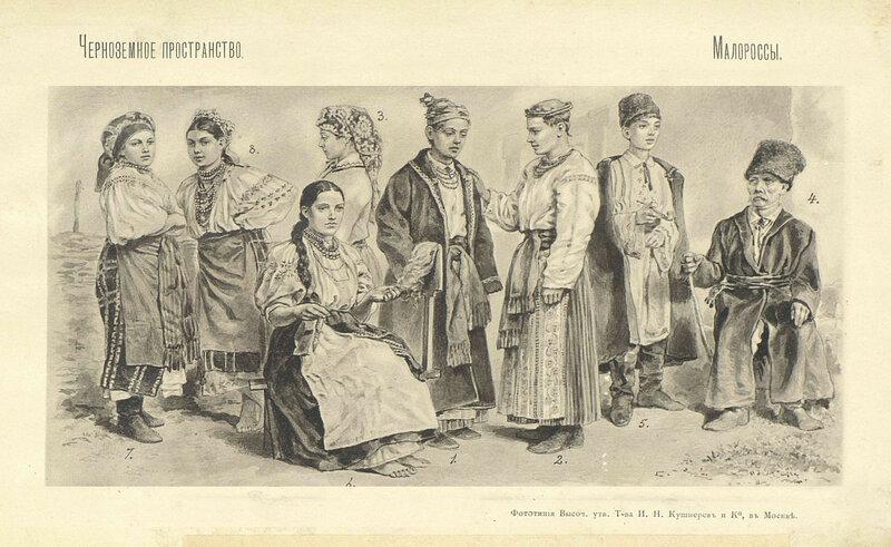 Малороссы и общерусская идея