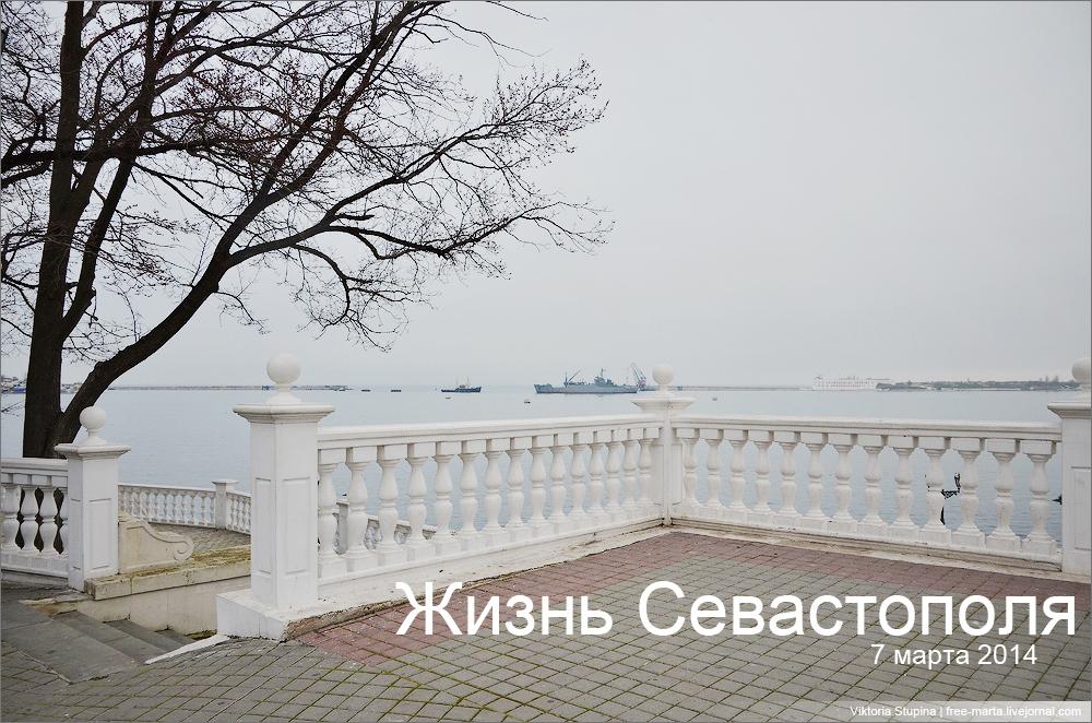 Севастополь 7 марта 2014