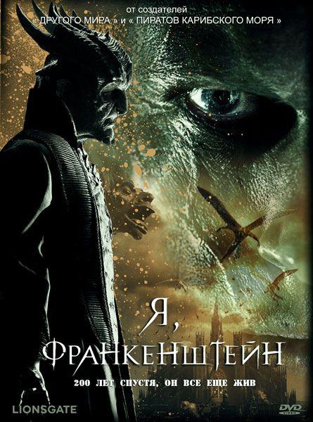 Я, Франкенштейн / I, Frankenstein (2014) BD-Remux + BDRip 1080p [3D,2D] + 720p + HDRip + DVDRip