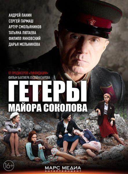 Гетеры майора Соколова (2014) DVDRip + WEB-DL 1080p/720p + WEB-DLRip + SATRip