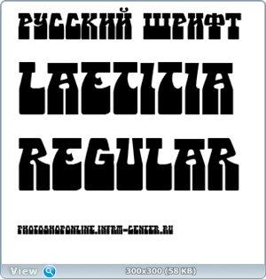 Декоративный русский шрифт Laetitia Regular