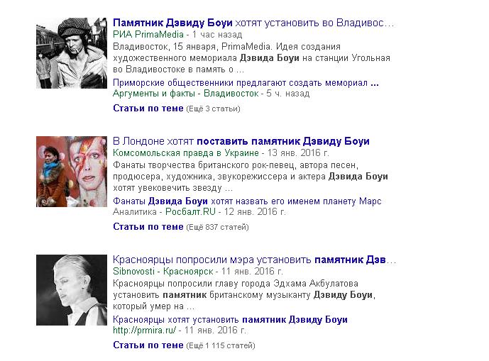 поставить памятник дэвиду боуи - Поиск в Google.png