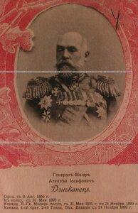 Генерал-майор Алексей Иосиф Дзичканец. Портрет.