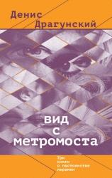 Книга Вид с метромоста