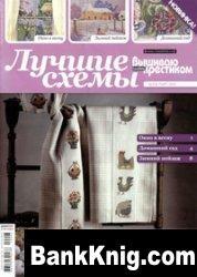 Журнал Вышиваю крестиком. Лучшие схемы № 3(4) 2010