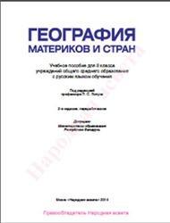 Книга География материков и стран, 8 класс, Лопуха П.С., 2014