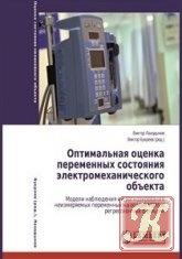 Книга Книга Оптимальная оценка переменных состояния электромеханического объекта