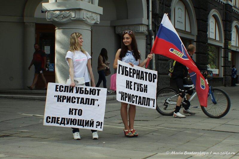 Протест в поддержку ХК 'Кристалл', 24 июня 2014 года
