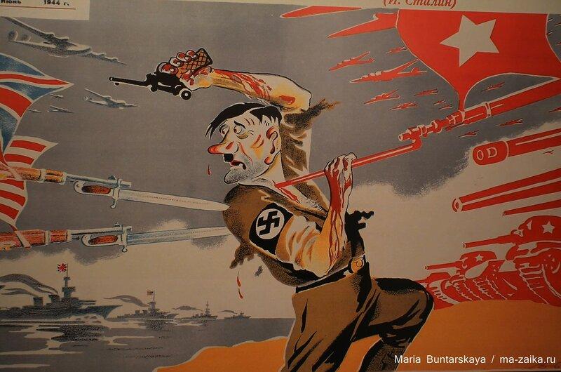 Плакаты войны. На пути к Великой Победе