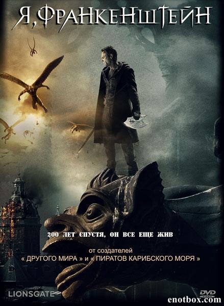 Я, Франкенштейн / I, Frankenstein (2014/DVDRip)