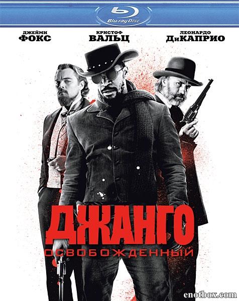 Джанго освобожденный / Django Unchained (2012/BDRip/HDRip)