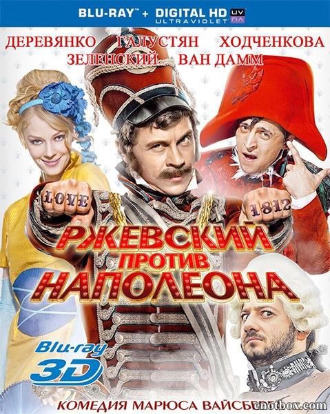 Ржевский против Наполеона (2012/BDRip/HDRip)
