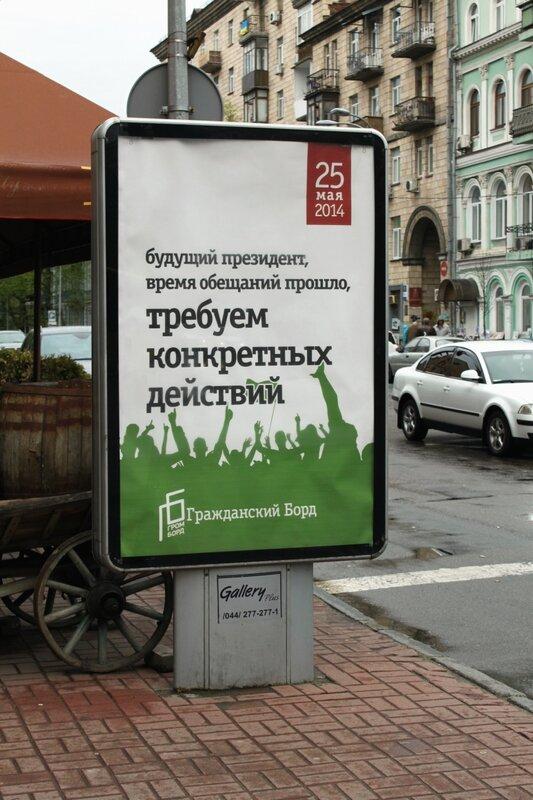 Обращение к будущему президенту Украины