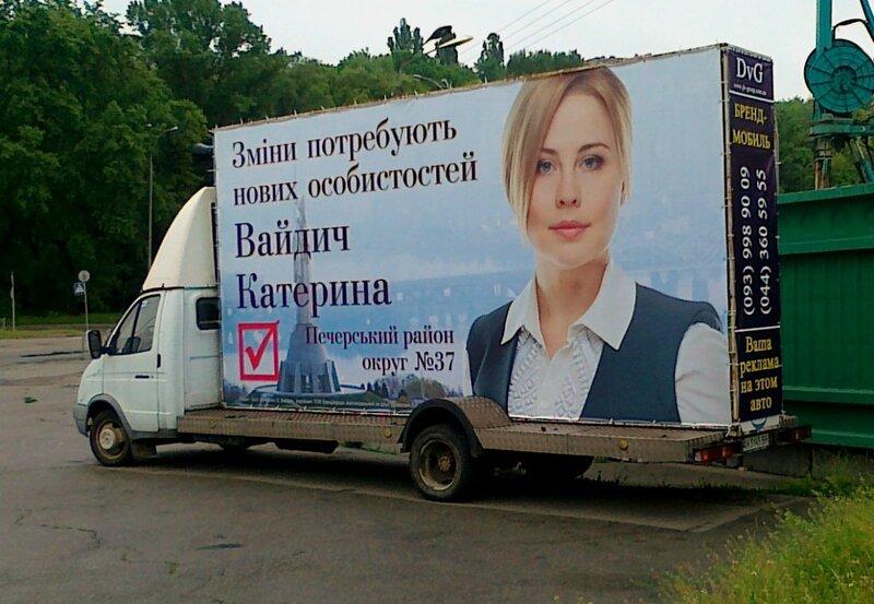 Предвыборная агитация Екатерины Вайдич