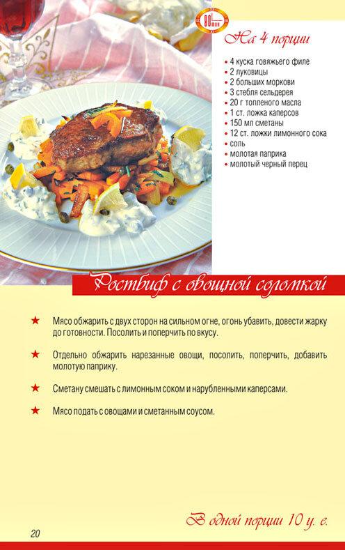 Рецепты блюд кремлевской диеты: первые блюда, вторые блюда