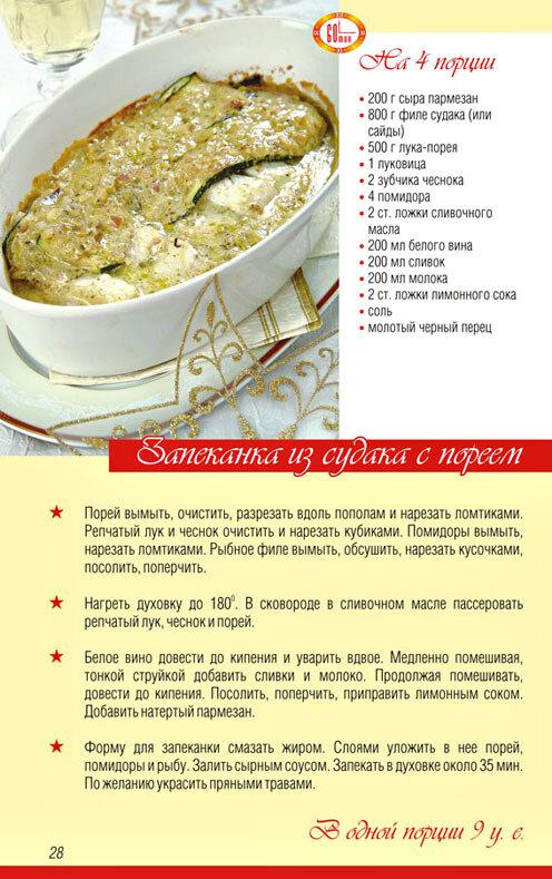Все кремлевские диеты рецепты