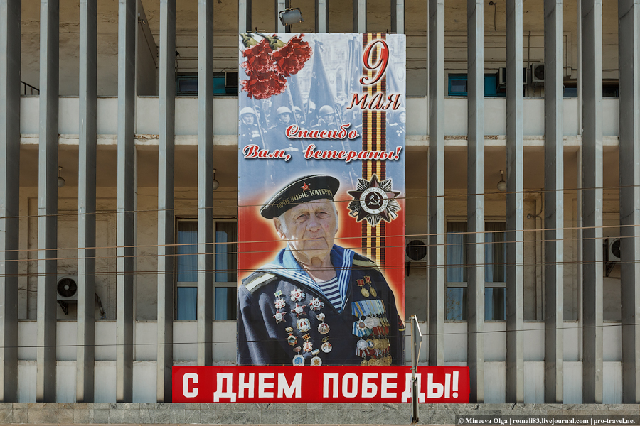 Севастополь, 70 лет Победы