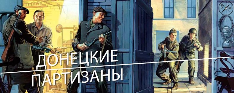 partizanen-1421766268k84ng.jpg