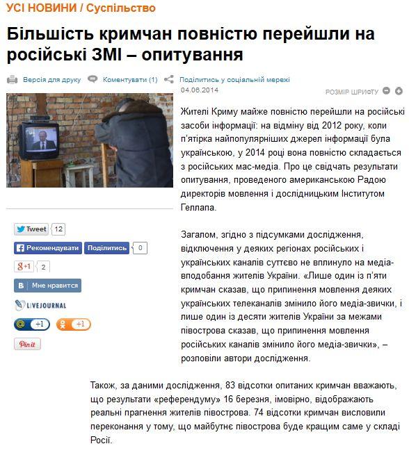FireShot Screen Capture #357 - 'Більшість кримчан повністю перейшли на російські ЗМІ – опитування' - www_radiosvoboda_org_content_article_25409833_html.jpg