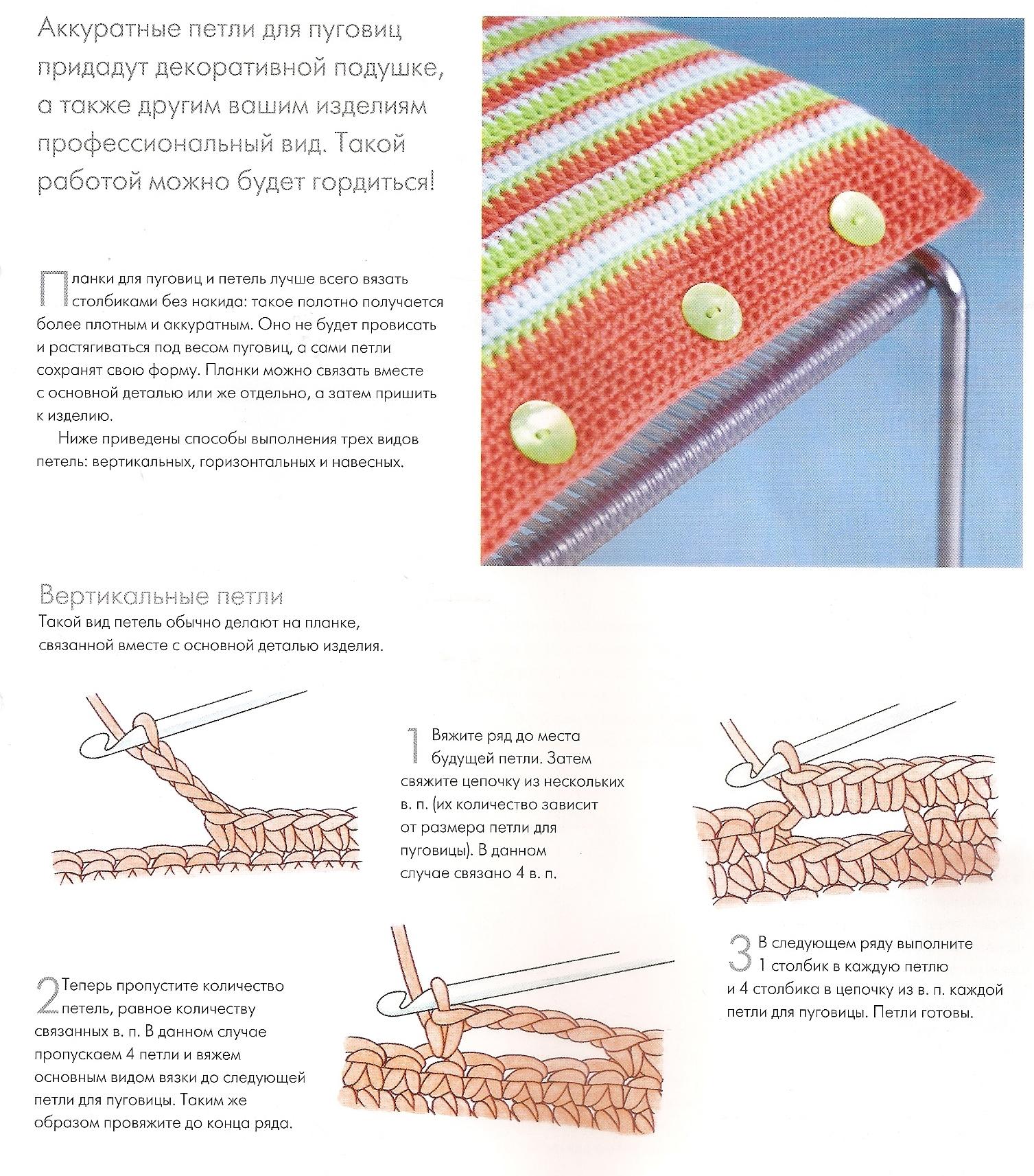 Как связать петли для пуговиц спицами 8