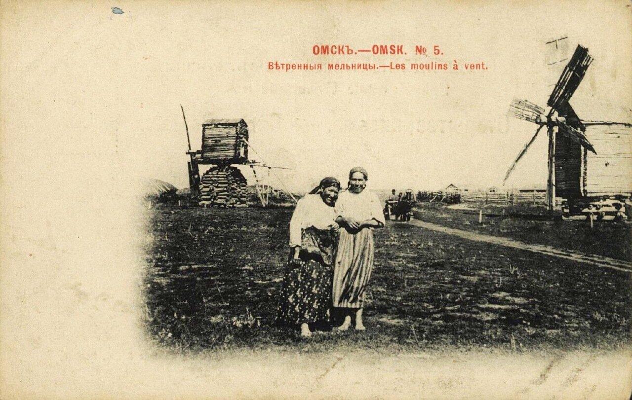 Ветрянная мельницы