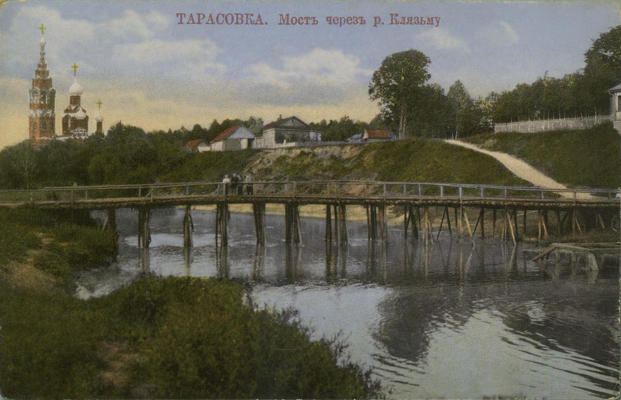 Окрестности Москвы. Тарасовка. Мост через Клязьму