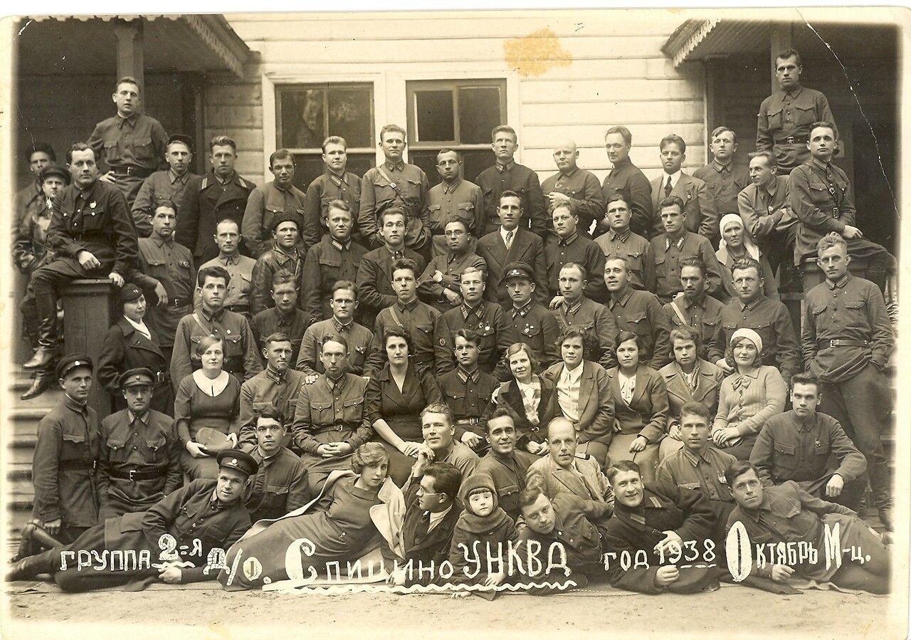 Группа 2-ая д.о Спицино УНКВД 1938